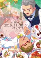 SUV exhibition INSHOKU+ in SENDAI  - community center ZEL - 240x340 19.3kb
