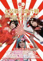 第15回 女装紅白歌合戦  女装と歌おう  - AiSOTOPE LOUNGE - 600x842 145.7kb