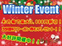 【イベント】Attraction Winter Event  - Attraction 東京店 - 400x300 219.9kb