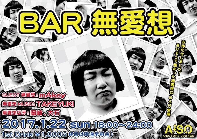 BAR無愛想  - AiSOTOPE LOUNGE - 200x200 31kb