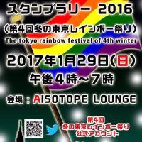 第4回冬のレインボー祭り  - AiSOTOPE LOUNGE - 400x400 54.7kb