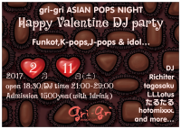 ゲイバー ゲイクラブイベント gri-gri ASIAN POPS NIGHT Happy Valentine DJ party