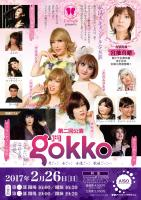 GOKKO  第二回公演  - AiSOTOPE LOUNGE - 1170x1657 498.5kb