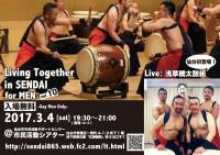 浅草橋太鼓組が仙台初登場「Living Together in SENDAI」  - community center ZEL - 800x562 361.2kb