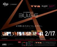 BULGE ASIA ~露出狂ナイト【4周年】in 東京~  - AiSOTOPE LOUNGE - 3000x2481 1339.6kb