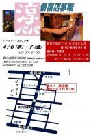 新宿店移転  - 淳パパⅡ - 705x1064 119.2kb