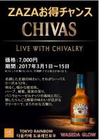 ZAZA X CHIVAS お得チャンス【Gclick - お店からのお知らせ/イベント情報掲示板】