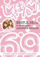 じゃぱんぐ♪ vol.69  - AiSOTOPE LOUNGE - 800x1135 217.7kb
