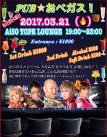 PUB★おベガス!  - AiSOTOPE LOUNGE - 798x1024 325.6kb