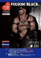 FOLSOM「BLACK」  レザー&ラバー、 フェチッシュパーティー  - AiSOTOPE LOUNGE - 600x841 209.4kb