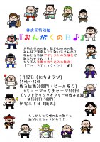 練虎屋特別編「おんがくの日♪」  - 雄太 - 2480x3507 1370.3kb