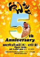 5周年パーティー開催のお知らせ【Gclick - お店からのお知らせ/イベント情報掲示板】