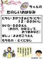 UPちゃんのたのしいおはなみ【Gclick - お店からのお知らせ/イベント情報掲示板】