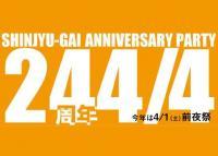 真珠貝24周年【Gclick - お店からのお知らせ/イベント情報掲示板】
