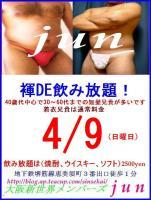 褌DE飲み放題!【Gclick - お店からのお知らせ/イベント情報掲示板】