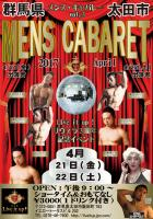 ★3周年記念イベント★ MEN'S  CABARET 『メンズ・キャバレーVol,3』【Gclick - お店からのお知らせ/イベント情報掲示板】
