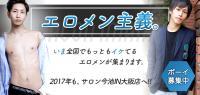雨の日割  - サロン今池IN 大阪店 - 950x450 149.8kb