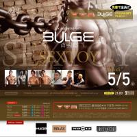 ゲイバー ゲイクラブイベント 5/5(FRI・祝) 21:00~5:00 GAY UNDERWEAR PARTY BULGE ASIA ~SEXTOY~ <MEN ONLY>