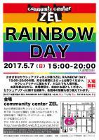 ZEL RAINBOW DAY【Gclick - お店からのお知らせ/イベント情報掲示板】