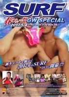 SURF   - 春のオネハ祭GWスペシャル!! -【Gclick - お店からのお知らせ/イベント情報掲示板】