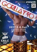 GORILLA TYO + EAGLE Tokyo【Gclick - お店からのお知らせ/イベント情報掲示板】