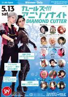 DIAMOND CUTTER【Gclick - お店からのお知らせ/イベント情報掲示板】