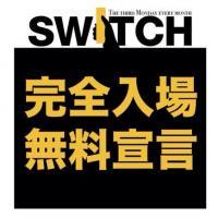 SWITCH【Gclick - お店からのお知らせ/イベント情報掲示板】