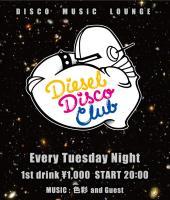 Diesel Disco Club【Gclick - お店からのお知らせ/イベント情報掲示板】