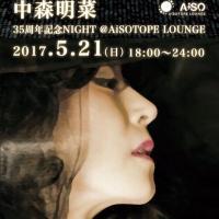 中森明菜 35周年記念NIGHT【Gclick - お店からのお知らせ/イベント情報掲示板】