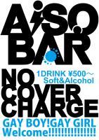 AiSO BAR【Gclick - お店からのお知らせ/イベント情報掲示板】