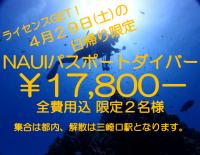 4月29日(土)でライセンスGET!限定2名様【Gclick - お店からのお知らせ/イベント情報掲示板】