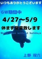 お知らせ【Gclick - お店からのお知らせ/イベント情報掲示板】