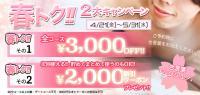 春トク!!2大キャンペーン!!大好評開催中♪♪  - サロン今池IN 大阪店 - 950x450 117kb
