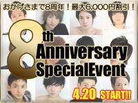 【イベント】Attraction 8th Anniversary Special Event  - Attraction 東京店 - 400x300 163.9kb