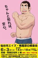 仙台市エイズ・梅毒即日検査会  - community center ZEL - 600x901 294.8kb