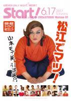 Start!5th 松江でマツ!(山本モナ美引退興行)【Gclick - お店からのお知らせ/イベント情報掲示板】