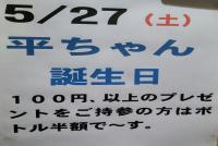 5月27日は平ちゃんの誕生日【Gclick - お店からのお知らせ/イベント情報掲示板】