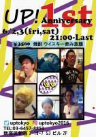 新宿二丁目★UP★一周年パーティー  - UP - 595x842 228.1kb
