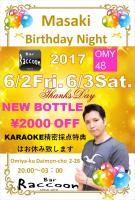 Masaki Birthday Night 2017 in 大宮Bar Raccoon【Gclick - お店からのお知らせ/イベント情報掲示板】