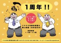 一福 1周年記念パーティー♪【Gclick - お店からのお知らせ/イベント情報掲示板】