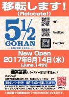 堂山GOHANは移転します【Gclick - お店からのお知らせ/イベント情報掲示板】
