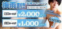 ☆6月のイベント情報☆  - サロン今池IN 大阪店 - 950x450 134.8kb