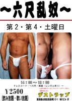 〜六尺乱奴〜【Gclick - お店からのお知らせ/イベント情報掲示板】