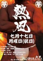 六天 熱風!【Gclick - お店からのお知らせ/イベント情報掲示板】