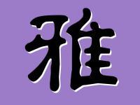 約二周年キャンペーンのお知らせ【Gclick - お店からのお知らせ/イベント情報掲示板】