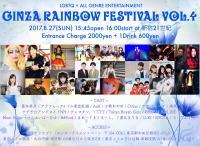 銀座レインボーフェスティバル VOL.4【Gclick - お店からのお知らせ/イベント情報掲示板】