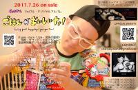 チャマタソ。3rdフル・オリジナルアルバム「ごはんがおいしいナァ!」【Gclick - お店からのお知らせ/イベント情報掲示板】