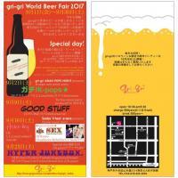 gri-gri World Beer Fair 2017【Gclick - お店からのお知らせ/イベント情報掲示板】