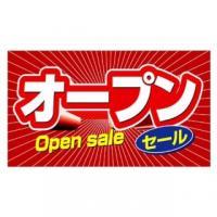 グランドオープンセール【Gclick - お店からのお知らせ/イベント情報掲示板】