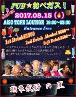 PUB★おベガス!  - AiSOTOPE LOUNGE - 1130x1448 484.6kb